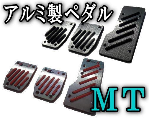 ペダルMT●ペダルカバー/ミッション黒/赤Racingタイプ/アルミ製/汎用/アクセルペダル/ブレーキペダルパッド●