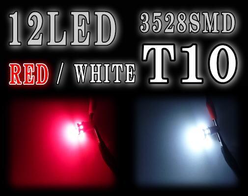 T10▼3528SMD/12発LED/ホワイト/白 レッド/赤/ナンバー灯/ウエッジ球/汎用▼