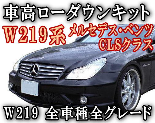 W219ローダウンキット◎ CLSクラス/車高調節キットCLS350/CLS500/CLS55AMG/前期/後期 対応エアサスキット/ロワリングキット