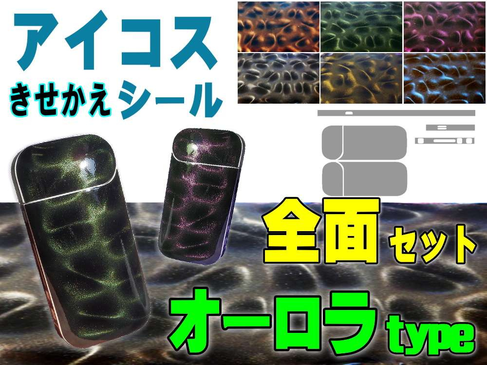 アイコス シール オーロラ//全面 スキンシール iQOS デコレーションキット カバーやケースの代用に 電子タバコ用シート ステッカー 両面 側面 サイド 表面 裏面 裏表セット 本体は付きません