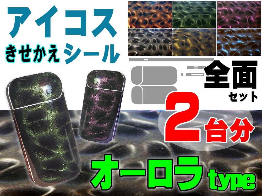 アイコス シール オーロラ2set//全面2台分set スキンシール iQOS デコレーションキット カバーやケースの代用に 電子タバコ用シート ステッカー 両面 側面 サイド 表面 裏面 裏表セット 本体は付きません