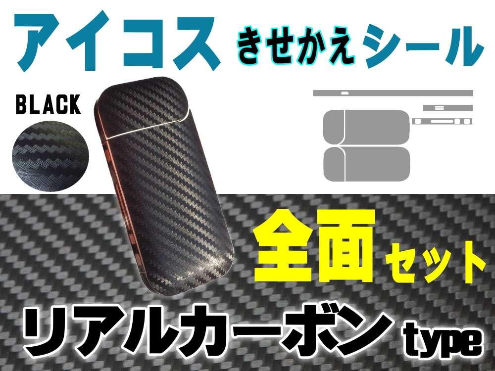 アイコス シール カーボン黒//ブラック 単色 全面 スキンシール iQOS デコレーションキット カバーやケースの代用に 電子タバコ用シート ステッカー 両面 側面 サイド 表面 裏面 裏表セット 本体は付きません