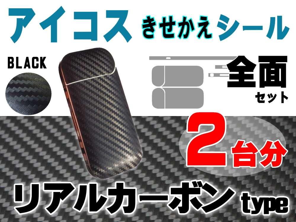 アイコス シール カーボン黒2set//ブラック 単色 全面2台分set スキンシール iQOS デコレーションキット カバーやケースの代用に 電子タバコ用シート ステッカー 両面 側面 サイド 表面 裏面 裏表セット 本体は付きません