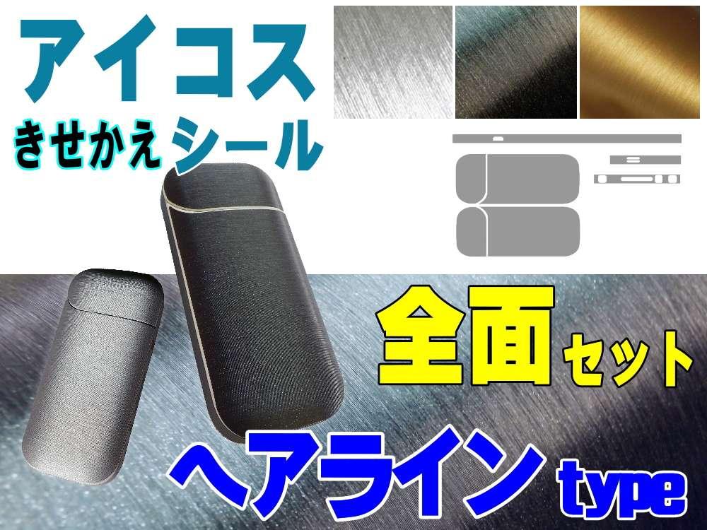 アイコス シール ヘアライン//単色 全面 スキンシール アルミ iQOS デコレーションキット カバーやケースの代用に 電子タバコ用シート ステッカー 両面 側面 サイド 表面 裏面 裏表セット 本体は付きません