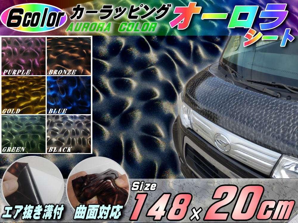 オーロラシート(20cm)_幅148×20cm カーラッピングフィルム カッティング 可能な曲面対応ステッカー STiKA ステカsv-8 sv-12 sv-15クラフトロボ シルエットカメオ対応 立体 壁紙 内装 外装 ウォールステッカー 車用 バイク▼