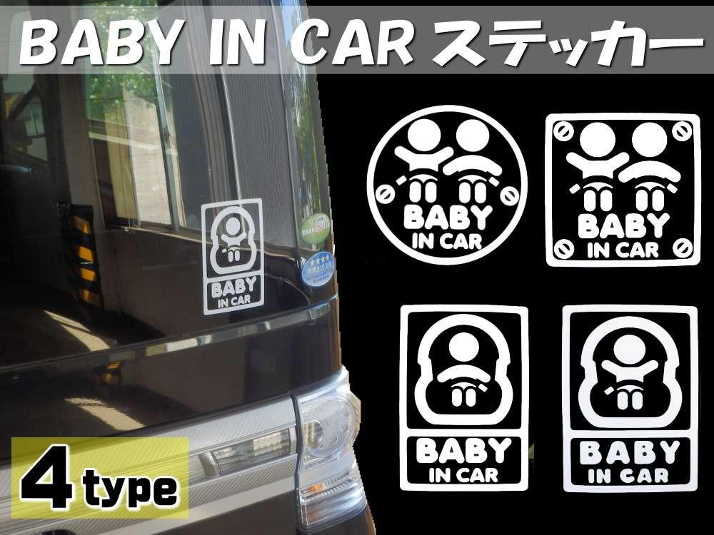 赤ちゃんが乗っています◆ BABY IN CARステッカー 可愛い ベビーインカー リアガラス ステッカー あかちゃん ベイビー シール ドライブサイン セーフティ マーク 抜き文字 切り文字デカール★