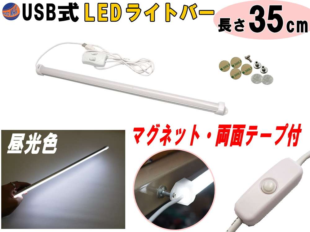 LEDバーライト 1灯タイプ 35cm USBライト 昼光色 マグネット取付 切替ライトバー 間接照明 キッチン用 デスクライト スティックライト 調色 作業灯 補助ランプ 両面テープ 蛍光灯 キャンプ ランタン代わりに