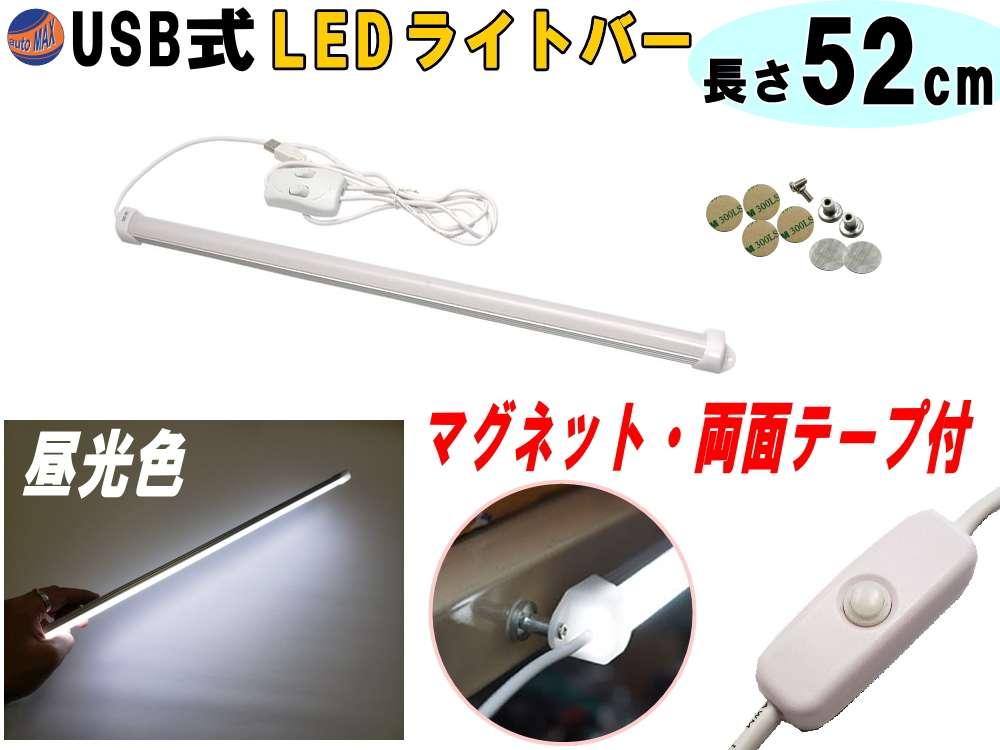 LEDバーライト 1灯タイプ 52cm USBライト 昼光色 マグネット取付 切替ライトバー 間接照明 キッチン用 デスクライト スティックライト 調色 作業灯 補助ランプ 両面テープ 蛍光灯 キャンプ ランタン代わりに