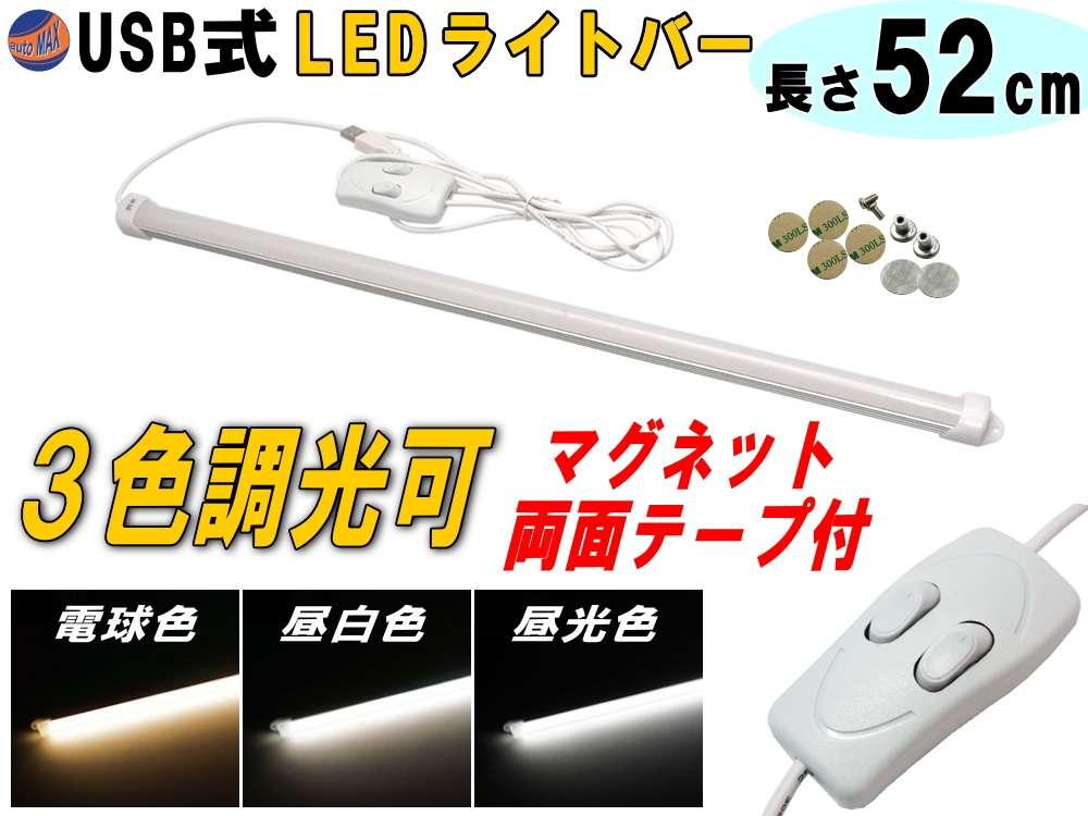 LEDバーライト 調光可能 52cm USBライト 電球色 昼白色 昼光色 3色切り替え マグネット取付 切替ライトバー 間接照明 キッチン用 デスクライト スティックライト 調色 作業灯 補助ランプ 両面テープ 蛍光灯 キャンプ ランタン代わりに