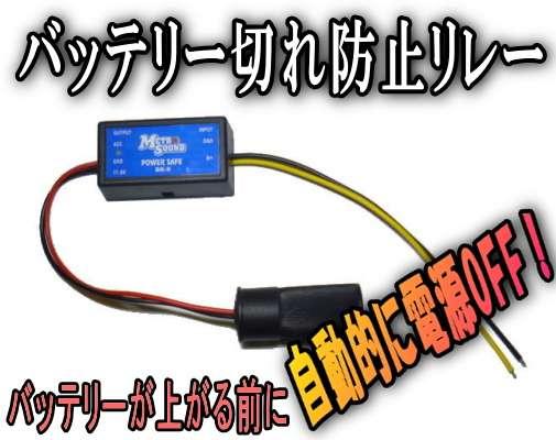 バッテリー上がり●防止リレー自動電源オフ,セキュリティ対策に,漏電,放電によるバッテリー切れ対策に!