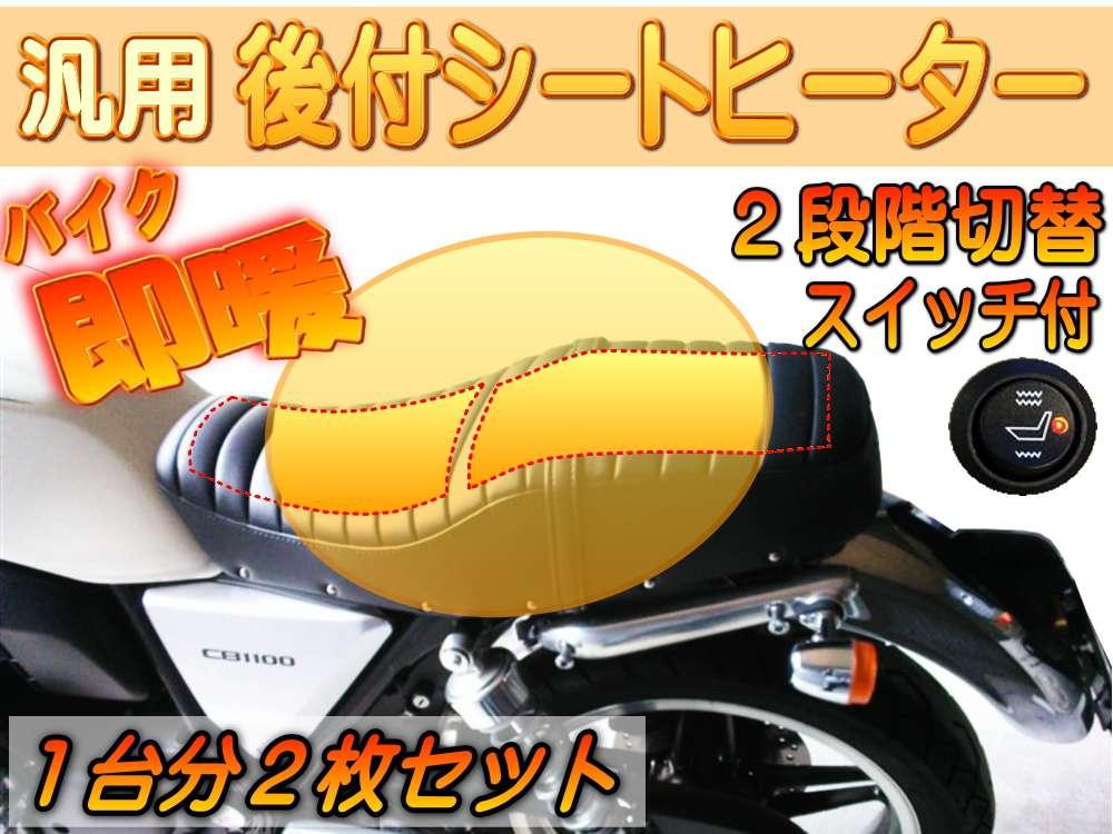 バイク用シートヒーター●1台分2枚セット 後付け 汎用 12V 1シート用 温度段階調節可能 オンオフ スイッチ付き オートバイ ヒータ 電熱シート ヒートシート ホット 防寒 自作 簡単取り付け 施工