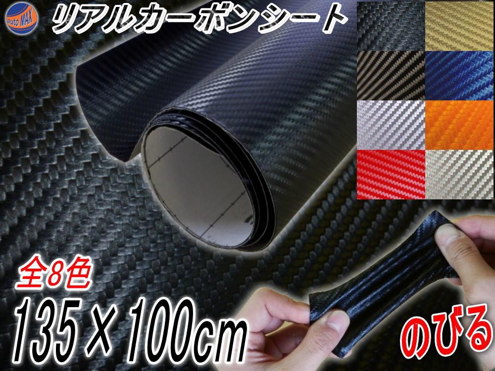 カーボン大♪リアルカーボンシート販売3D曲面対応裏面糊付き/幅135cm×1m3Mダイノックよりも貼りやすい貼り方アイデア次第/塗装♪