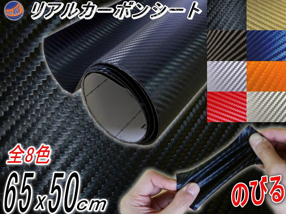 カーボン小●リアルカーボンシート裏面糊付き/幅65cm×50cm/3D曲面対応3Mダイノックよりも貼りやすい貼り方アイデア次第/塗装●