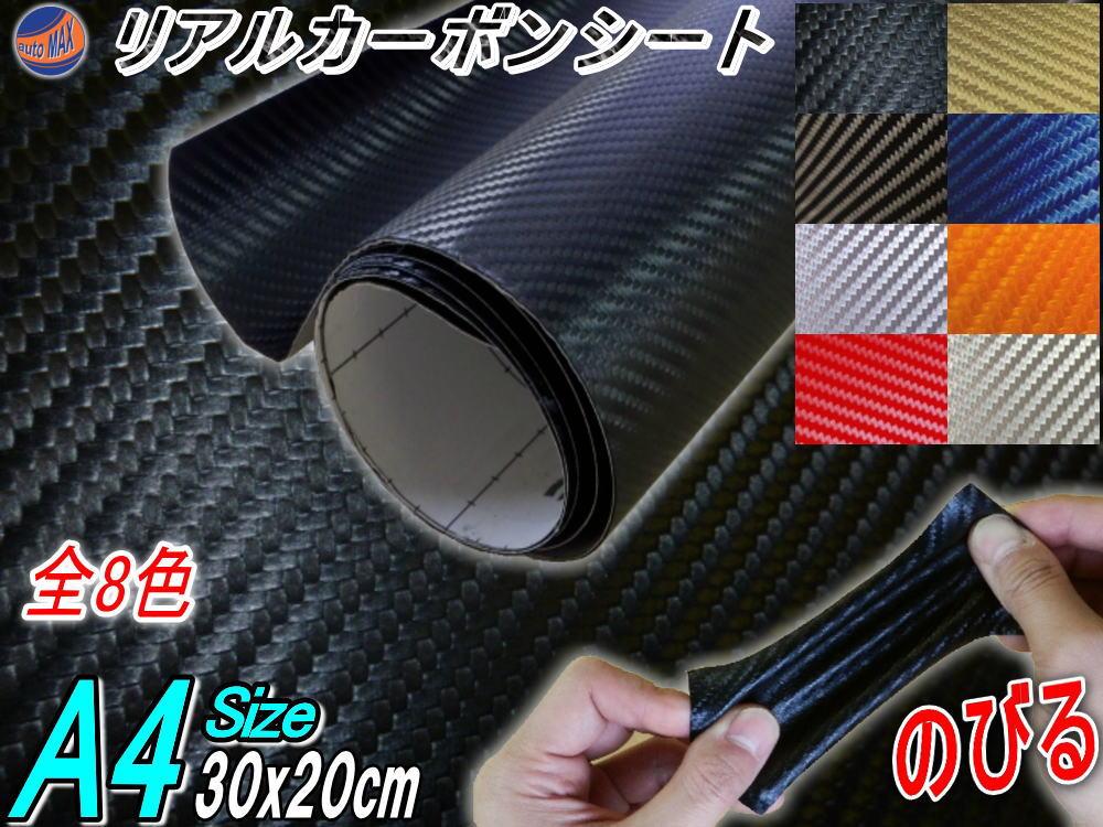 カーボンA4▼リアルカーボンシート/3D曲面対応裏面糊付き/幅30cm×20cm3Mダイノックよりも貼りやすい貼り方アイデア次第/塗装▼