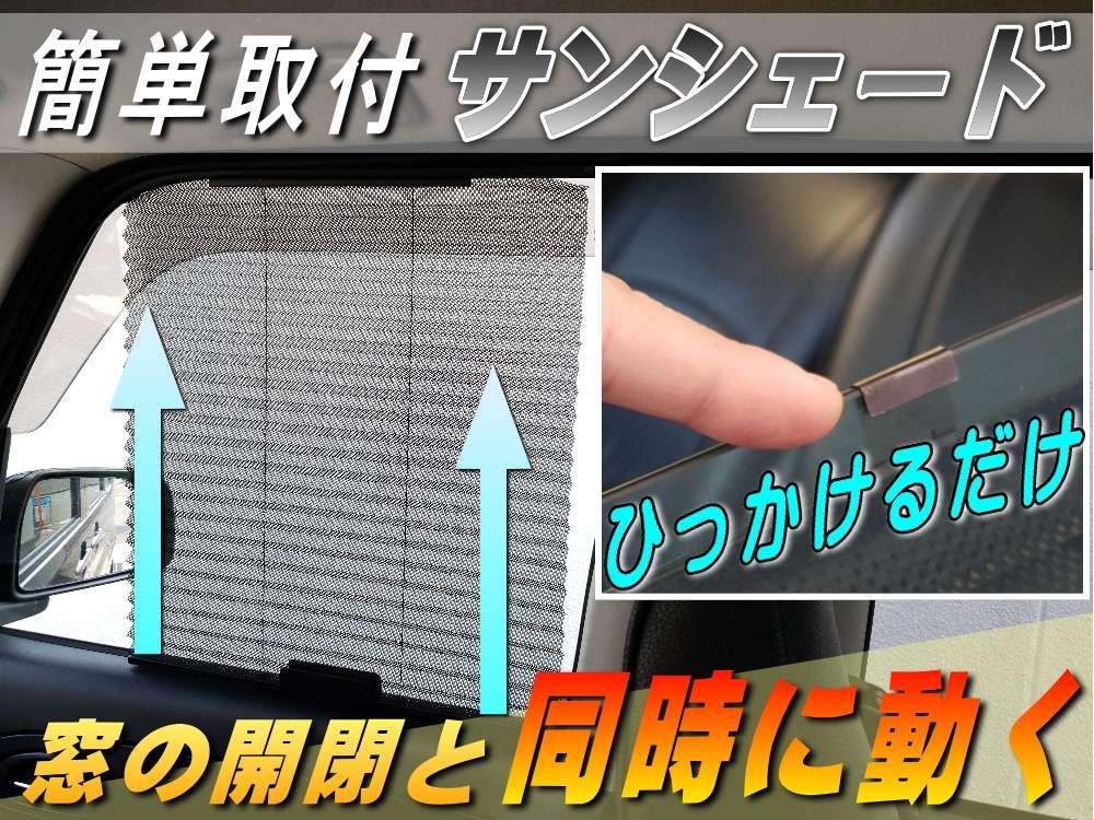 サンシェード  自動で開く! 吸盤とは違う! フック式 汎用 車用ブラインド サイドドア 開閉窓 サイドウインドウ用 日よけ効果ばつぐん 日除け カーシェード 網戸 メッシュタイプ 取付簡単 折り畳み 車載カーテン 可動式 遮光 自動車用