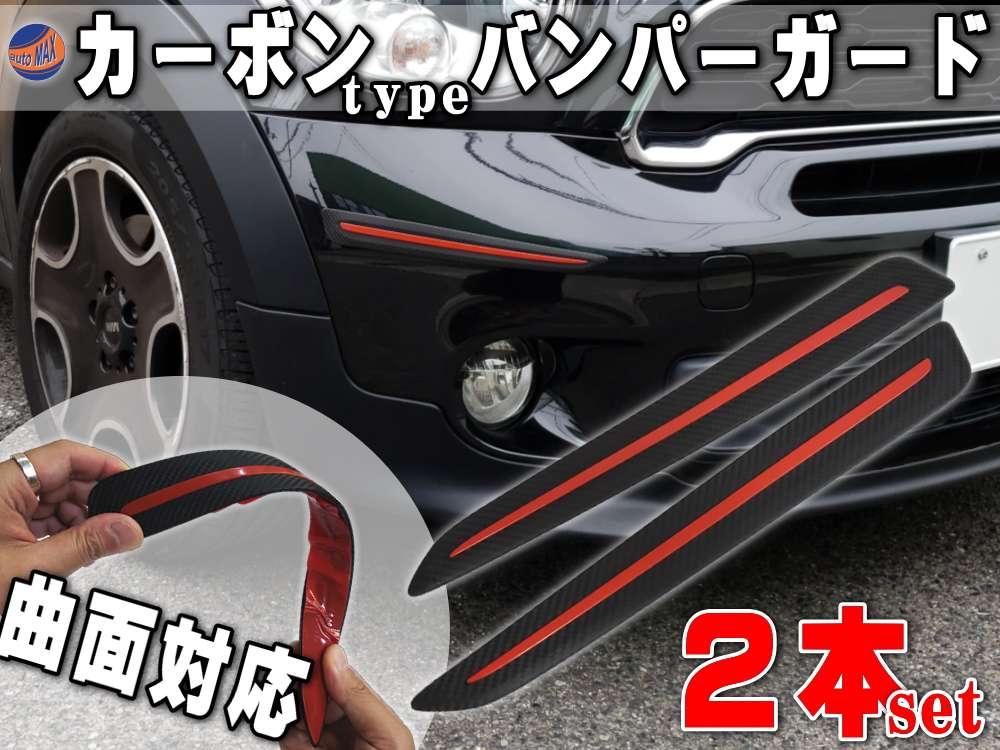 アクセントプロテクター レッド 左右2本セット 30cm 汎用バンパーガード 黒色 ブラック コーナーガード フロント スポイラーガード バンパーモール ガリ傷防止 傷隠し 裏面両面テープ付属 リアルカーボン調 カナード 車用 保護 赤