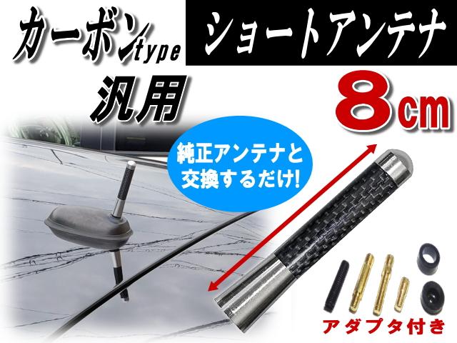 カーボンアンテナ シルバー 8cm //メタル軸内臓 ショートアンテナ 銀 キャスト ムーブ キャンバス コンテ タント L350 L360 L350S L360S L375S L385S L375 L385 LA600S LA610S カスタム コペン パレット ダイハツ