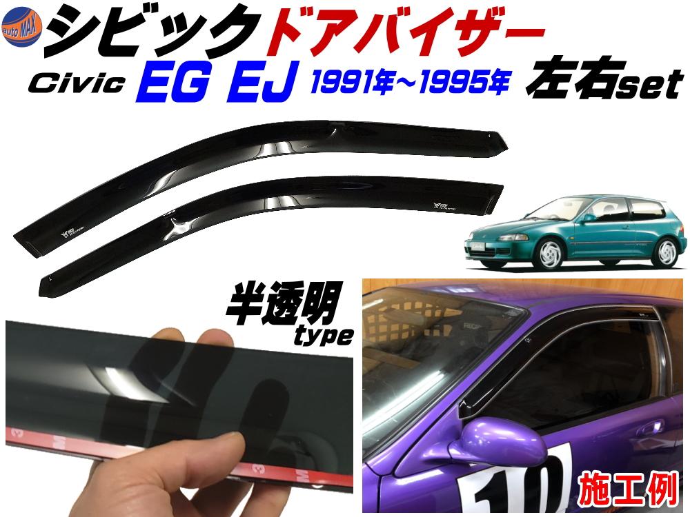 シビック EG EJ ドアバイザー 半透明 黒 左右セット サイドドアバイザー 両面テープ付き 1991年-1995年 EG6 EG4 EJ1 EG9 EG8 EG型 EJ型 3ドア ハッチバック クーペ 適合 ホンダ CIVIC 社外品 B16A型 D15B型 VTEC-E ダークスモーク