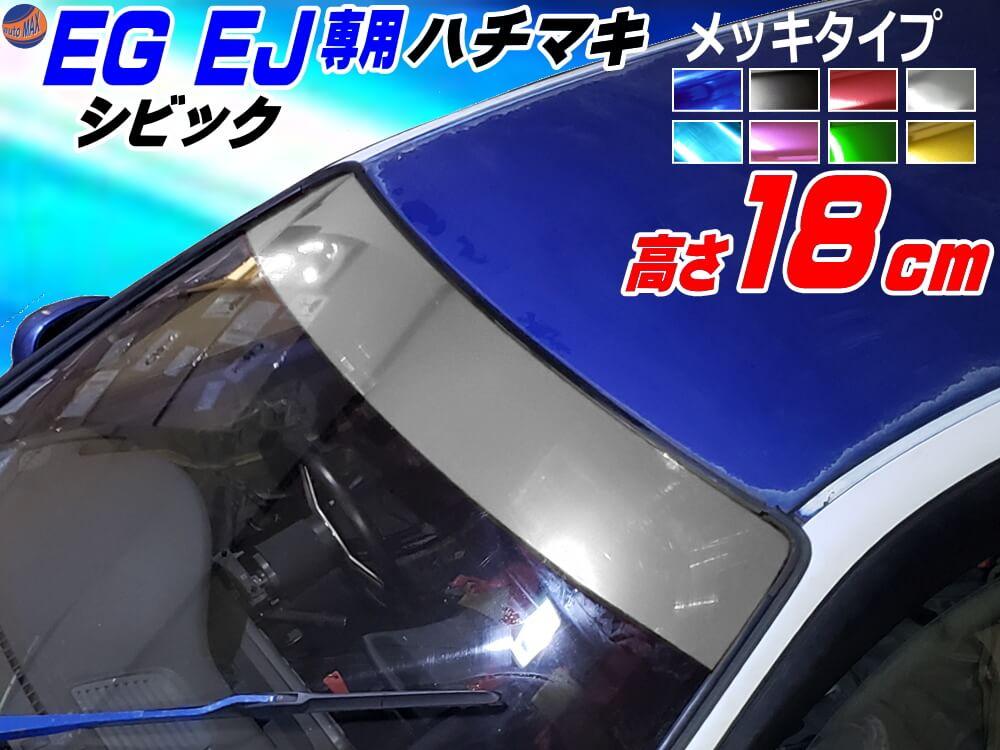 EG系 シビック用 ハチマキステッカー (メッキ 無地) Honda ホンダ ステッカー 車 EJ型 クーペ ハチマキ ゼッケン 環状族 環状 ウィンドウステッカー ウインドウステッカー フロントガラスステッカー EG型 EG3 EG4 EG5 EG6 EJ型 EJ1