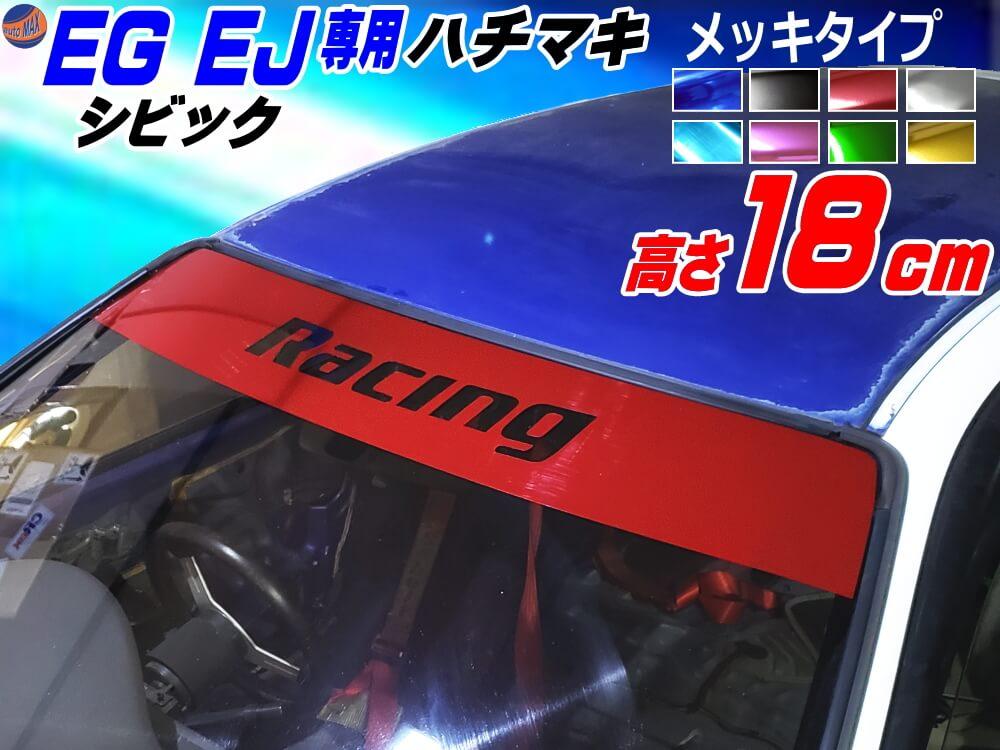 EG系 シビック用 ハチマキステッカー (メッキ racing) Honda ホンダ ステッカー 車 EJ型 クーペ ハチマキ ゼッケン 環状族 環状 ウィンドウステッカー ウインドウステッカー フロントガラスステッカー EG型 EG3 EG4 EG5 EG6 EJ型 EJ1