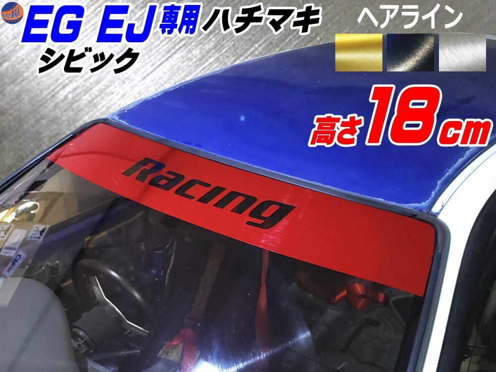 EG系 シビック用 ハチマキステッカー (ヘアライン racing) Honda ホンダ ステッカー 車 EJ型 クーペ ハチマキ ゼッケン 環状族 環状 ウィンドウステッカー ウインドウステッカー フロントガラスステッカー EG型 EG3 EG4 EG5 EG6 EJ型 EJ1