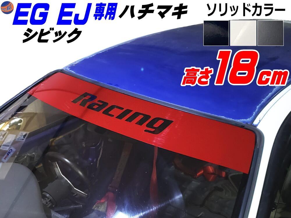 EG系 シビック用 ハチマキステッカー (ソリッド racing) Honda ホンダ ステッカー 車 EJ型 クーペ ハチマキ ゼッケン 環状族 環状 ウィンドウステッカー ウインドウステッカー フロントガラスステッカー EG型 EG3 EG4 EG5 EG6 EJ型 EJ1