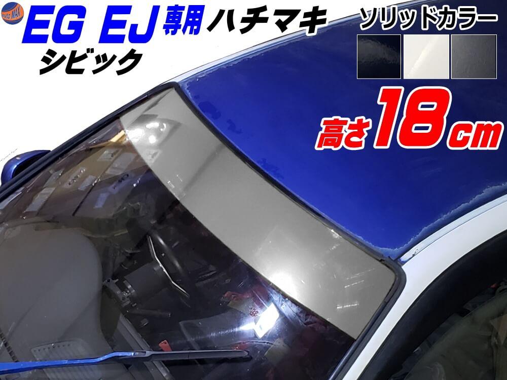 EG系 シビック用 ハチマキステッカー (ソリッド 無地) Honda ホンダ ステッカー 車 EJ型 クーペ ハチマキ ゼッケン 環状族 環状 ウィンドウステッカー ウインドウステッカー フロントガラスステッカー EG型 EG3 EG4 EG5 EG6 EJ型 EJ1