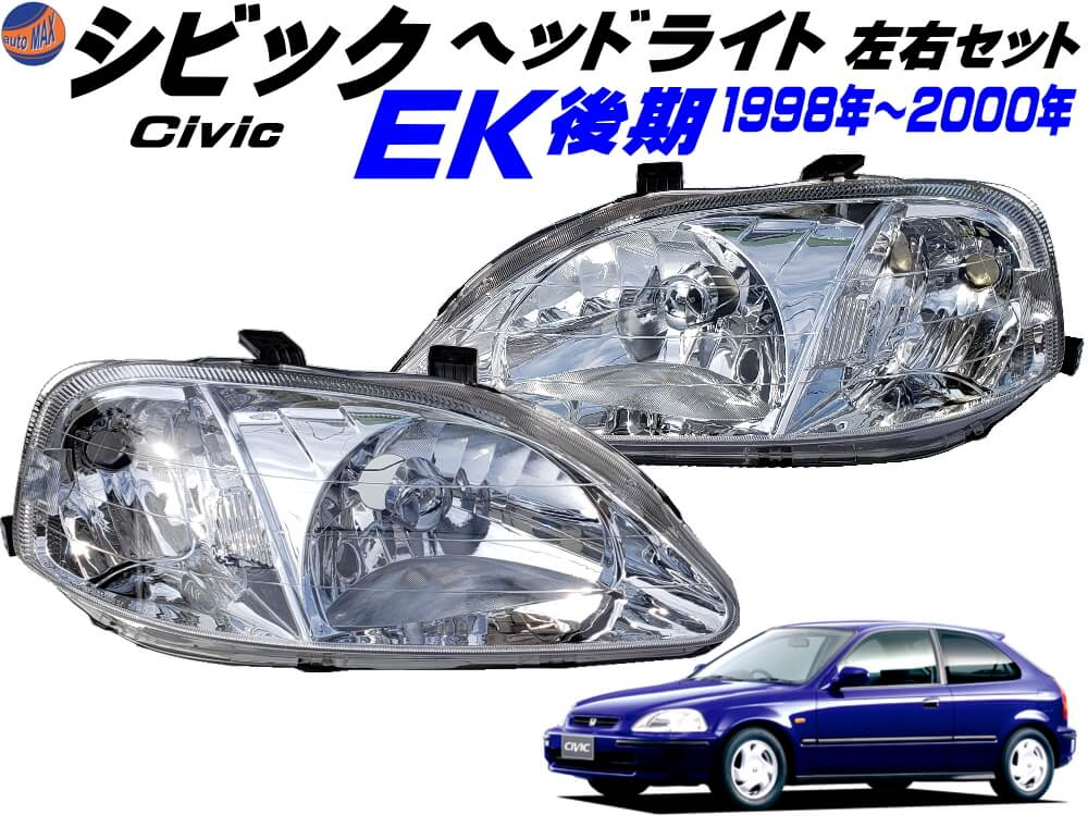 シビック EK 後期 ヘッドライト 左右セット 1998年-2000年 後期用 EK9 EK3 EK2 EK4 3ドア ハッチバック 適合