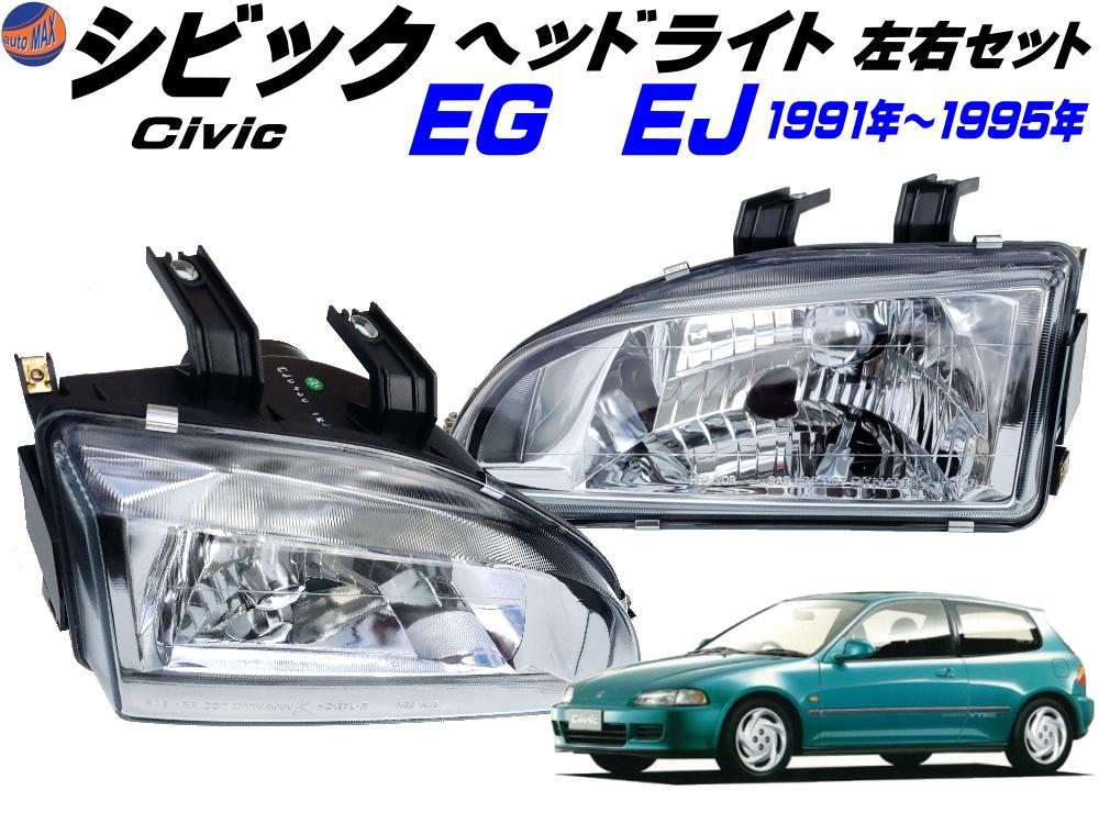 シビック EG EJ ヘッドライト 左右セット 1991年-1995年 EG6 EG4 EJ1 EG9 EG8 EG型 EJ型 3ドア ハッチバック クーペ 適合 クロームメッキ ホンダ CIVIC 社外品 B16A型 D15B型 VTEC-E クリアヘッドライト ヘッドランプ 専用
