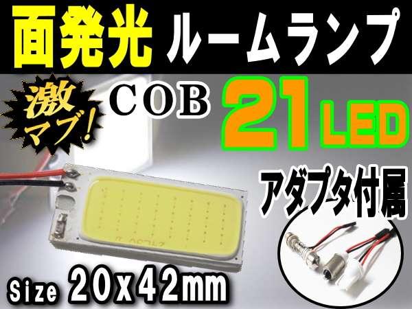 COB 21発LED (大)  汎用 面発光 ルームランプ 20mmx42mm 取付ソケットキット付属 T10 T10x31mm~40mm BA9s ホワイト 白 アダプター付 面光源 パネル型 室内灯 交換 ライト 車内灯 球SMD 両面テープ付