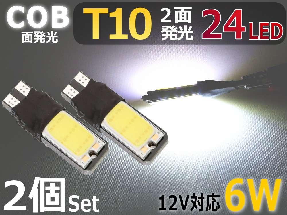 COB T10 (2個)▼汎用 面発光LED 6W 24チップ/白 ホワイト ナンバー灯/ウエッジ球/ルームランプ ルーム球 フットランプ/テール 室内灯 車内灯 ウインカー/ポジション スモール シングル球/カーテシ