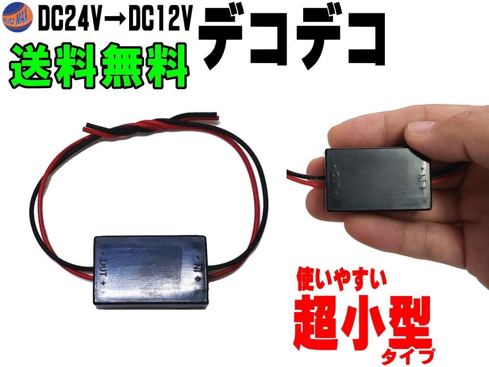 デコデコ (1A) 超小型 24V→12V 1A 電圧変換器 DCDCコンバーター 降圧モジュール 直流電圧 変換器 変圧器 トランス トラック バス 大型車で12Vのカーオーディオやカーナビアクセサリー等