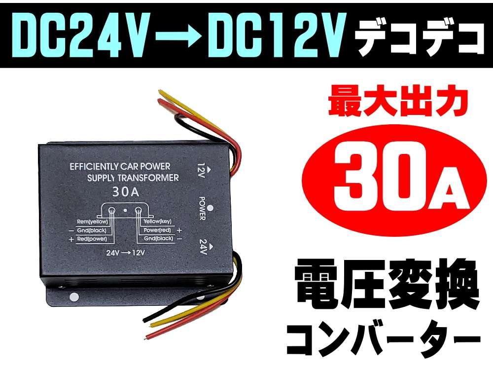 デコデコ (30A) 24V→12V 最大30A 電圧変換器 DCDCコンバーター 3極電源タイプ 過電圧保護機能 変圧器 トラック バス 大型車で12Vのカーオーディオやカーナビアクセサリー等の電装品を使用可能に バックアップ (メモリー機能)