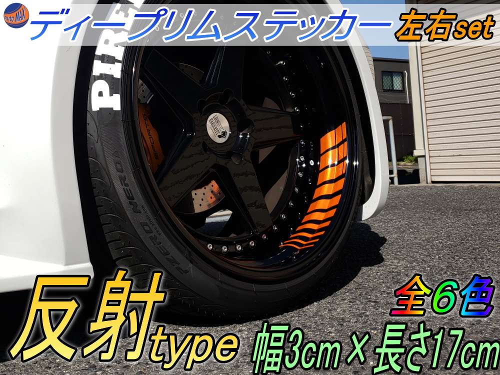 深リム ステッカー 3cm 反射タイプ ホイール左右2本分 転写シート付き ディープリム用リムステッカー 幅30mm レーシングtype スポーツ スポーティ系 ホイールステッカー 自動車用デカール バイク用