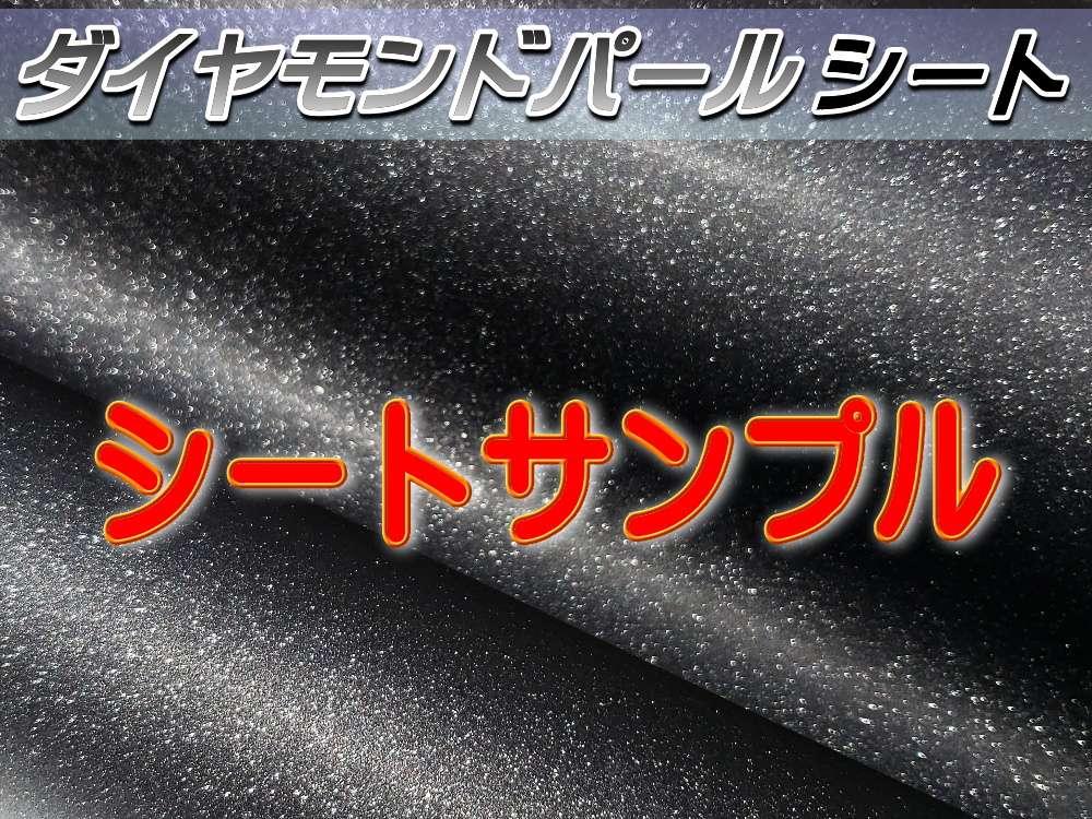 ダイヤモンドシート 黒 (サンプル) 3cm×3cm カーボディ ラッピング シート ラメ調 艶消しステッカー パール 切り売り スターメタル カッティングシート ダイノックやビューカル並の質感 お試し 試供品 フィルム マット ダイヤモンドブラック