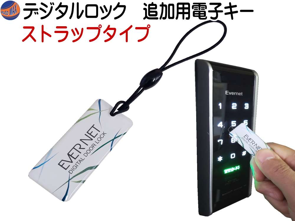 追加用電子キー ストラップタイプ 電子錠 専用 追加キー デジタルドアロック本体は付属致しません
