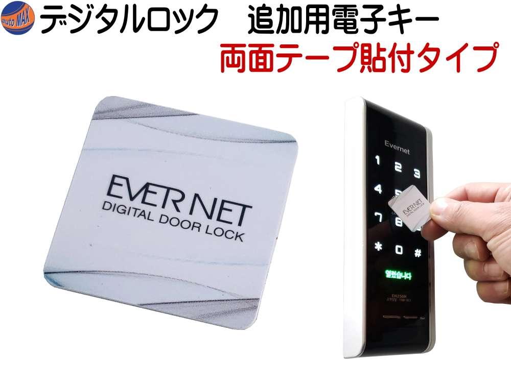 追加用電子キー 裏面両面テープタイプ 電子錠 専用 追加キー デジタルドアロック本体は付属致しません
