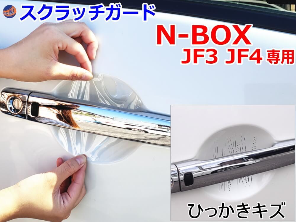 ドアノブスクラッチガード (N-BOX JF3 JF4) 車種専用カット済みドアカップスクラッチガード PPFフィルム ペイントプロテクションフィルム 擦りキズ防止 ドアフィルム 保護フィルム クリア 透明 NBOX Nボックス エヌボックス カスタムも適合