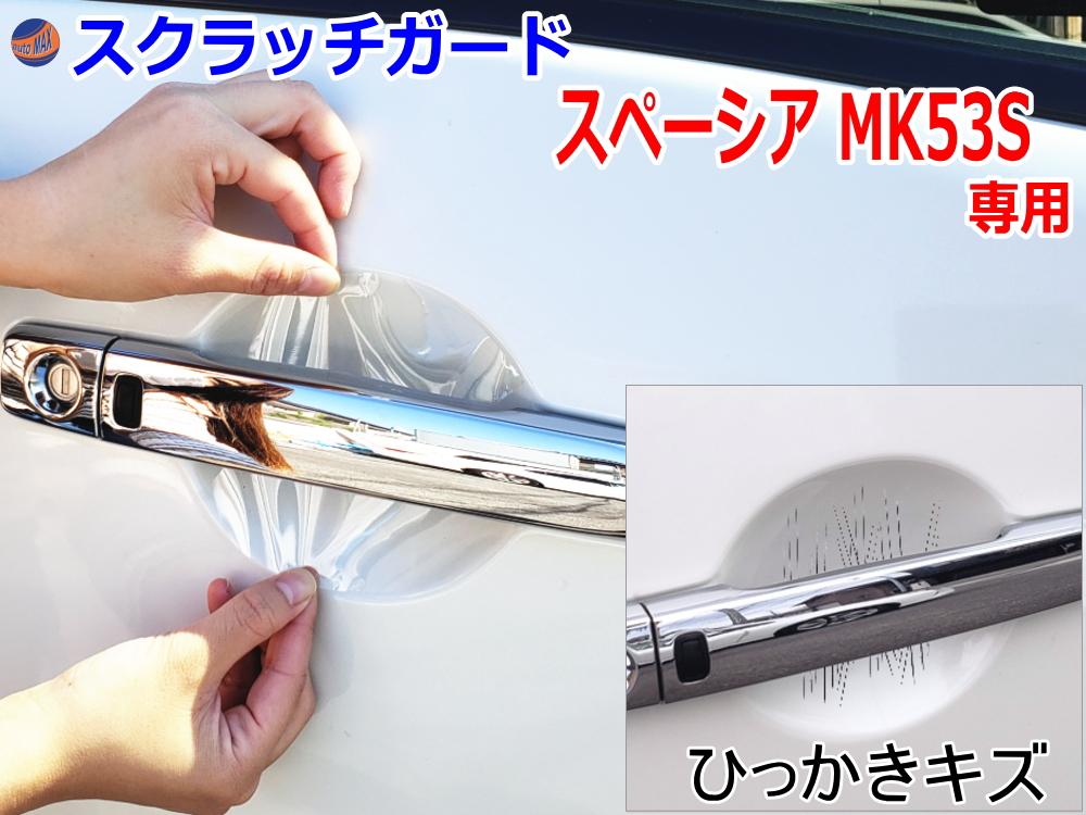 ドアノブスクラッチガード (スペーシア MK53S) 車種専用 カット済み ドア 傷 防止 フィルム ガード ドアカップ スクラッチ PPFフィルム ペイント プロテクションフィルム 擦りキズ ひっかき 保護 クリア 透明 MK53S スズキ