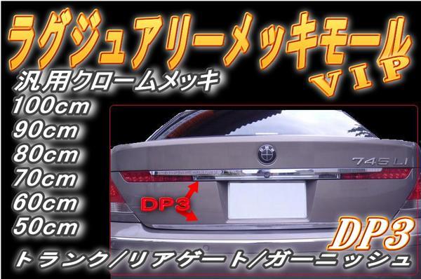 DP3★クロームメッキモール/プロテクターモール/メッキトランクモール/あなたの車に貼り方しだいでドレスアップ★