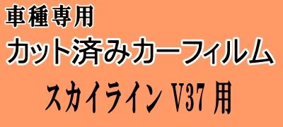 スカイライン V37 ★ カット済み カーフィルム 車種別スモーク HV37 HNV37 ZV37 YV37 ニッサン ★