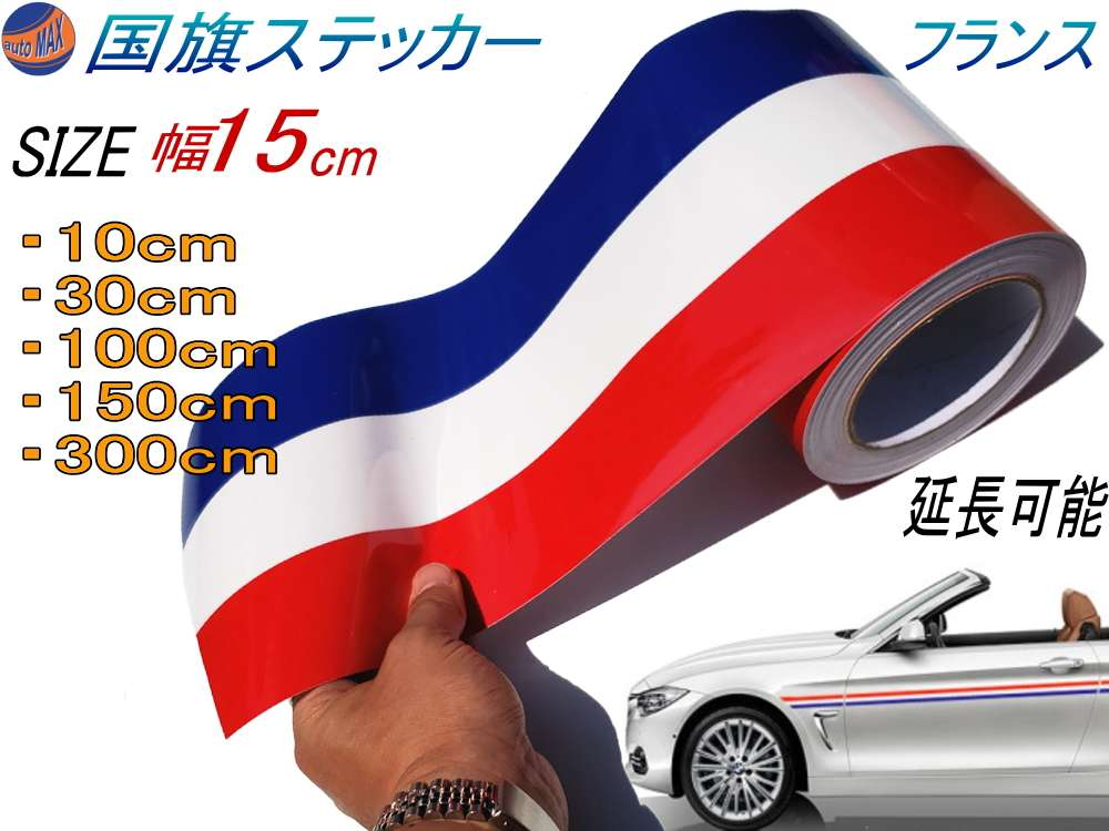 国旗ステッカー (フランス) 幅15cm×10cm ~ 延長可能 トリコカラー ラインテープ 艶有り グロスカラー カッティングシート 白 赤 青 3色シール ツヤ有 フェンダーステッカー サイドデカール ストライプ ボンネット ホワイト レッド ブルー