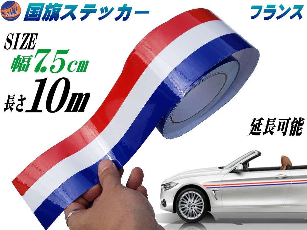 国旗ステッカー (フランス) 幅7.5cm×10m 延長可能 トリコカラー ラインテープ 長さ1000cm 艶有り グロスカラー カッティングシート 白 赤 青 3色シール ツヤ有 フェンダーステッカー サイドデカール ストライプ ボンネット ホワイト レッド ブルー