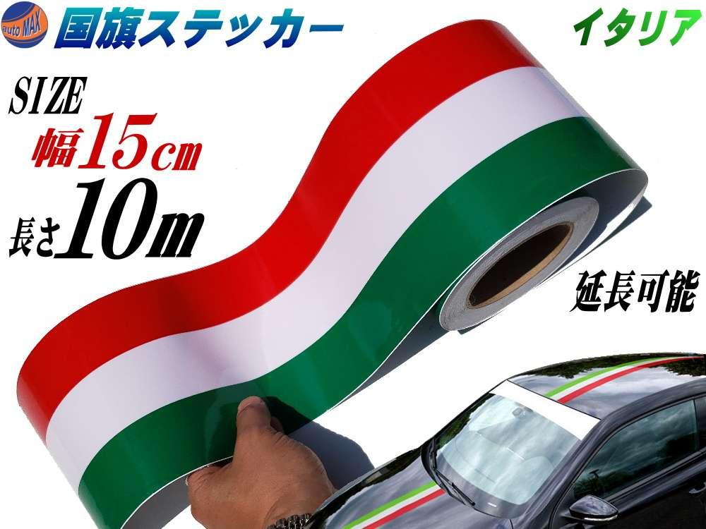 国旗ステッカー (イタリア) 幅15cm×10m 延長可能 トリコカラー ラインテープ 長さ1000cm 艶有り グロスカラー カッティングシート 赤 白 緑 3色シール ツヤ有 フェンダーステッカー サイドデカール ストライプ ボンネット レッド ホワイト グリーン