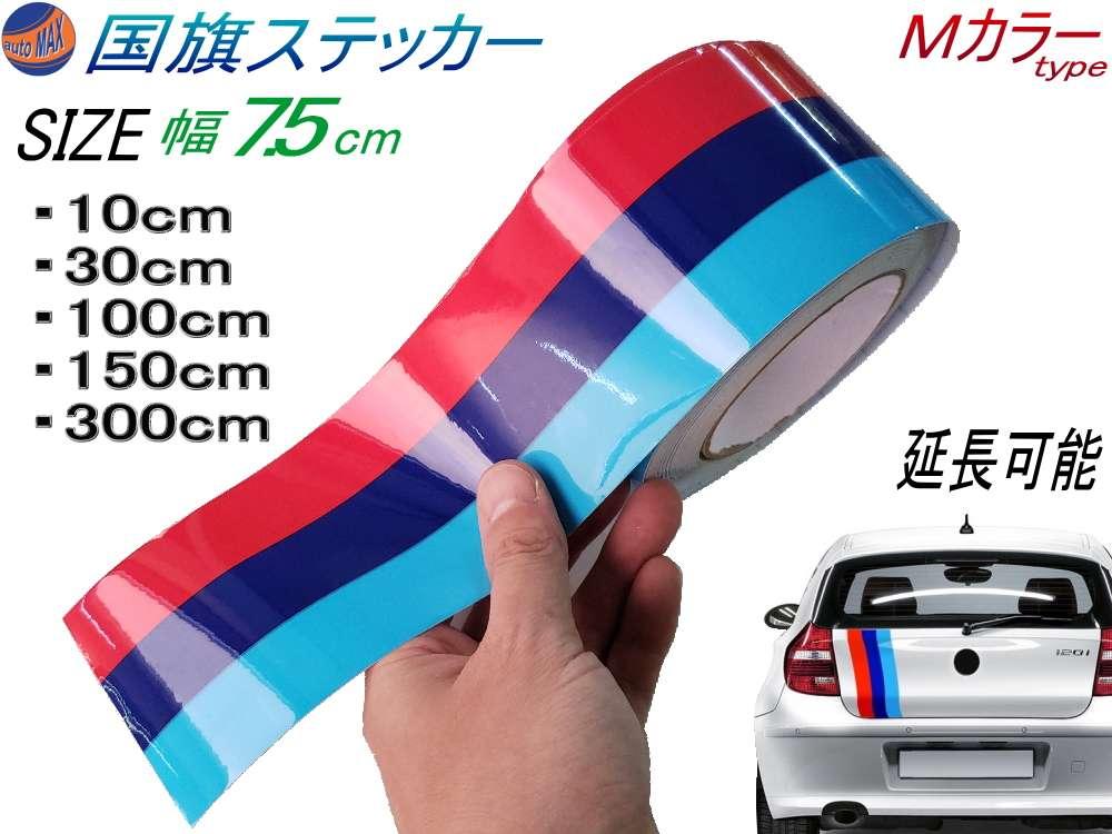 国旗ステッカー (Mカラー) 幅7.5cm×10cm~ 延長可能 トリコカラー ラインテープ 艶有り グロスカラー カッティングシート 赤 紺 青 3色シール ツヤ有 フェンダーステッカー サイドデカール ストライプ ボンネット レッド ダークブルー ブルー