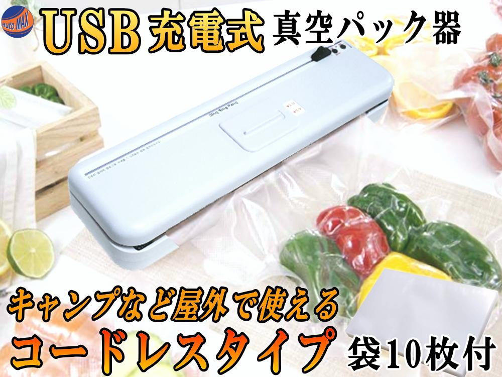 コードレス フードシーラー 袋10枚付き 屋外で使える!! USB充電式 真空パック器 コンセント不要 家庭用 卓上 フードセーバー 脱気 密封 真空保存 小型 ワンタッチ スライドカッター付き シール機 真空パック機 乾湿対応 コンパクト