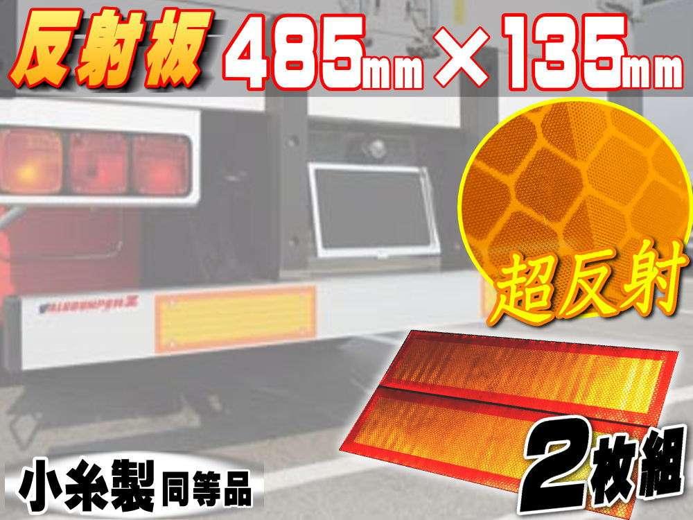 反射板 額縁型_485mm×135mm 2枚セット 大型後部反射器 トラクター用ステッカー反射テープ 2分割型 左右set リア リフレクター 小糸製作所 コイト koito LR-4同等品マイクロプリズム シート
