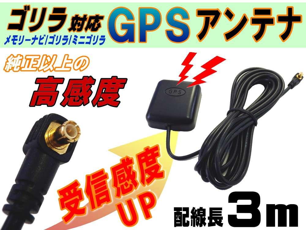 GPSアンテナ//高感度 コード長3m ゴリラ ポータブル ナビ用 ミニゴリラ メモリーナビ サンヨー パナソニック純正カーナビ対応 NVP-N20 CA-PN20D代用 NVP-N20 CA-PN20D代用 CN-GP730D CN-GP735VD CN-GP737VD CN-GP740D CN-GP745VD CN-GP747VD CN-GP750D