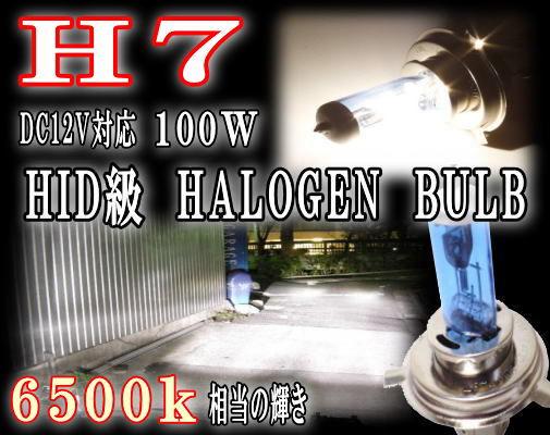 H7●ハロゲンバルブ/HIDクラスの輝きと白/車検対応/ハーネスリレー不要/HID級/ケルビン/