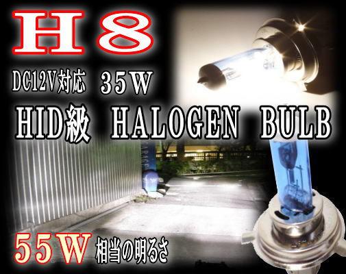 H8●ハロゲンバルブ/HIDクラスの輝きと白/車検対応/ハーネスリレー不要/HID級/ケルビン/